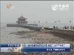青岛:栈桥坍塌部分完成封堵 修复工程将尽快开工