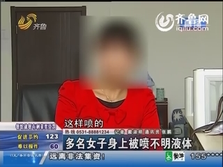 邹城:多名女子身上被喷不明液体