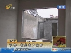 济宁:屋顶漏雨 婚房做不成了