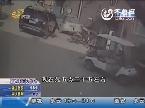 聊城:光天化日 家里遭了贼