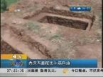 烟台:西汉古墓挖出千年白酒