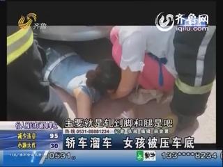 烟台:轿车溜车 女孩被压车底