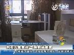 济南:购买儿童家具 气味刺鼻难闻