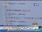 民生无小事 谨防QQ号被盗诈骗