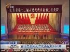 山东省十二届人大二次会议胜利闭幕
