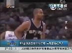 NBA总决赛首战6月7日打响  马刺客场战热火