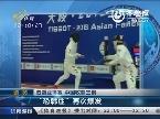 速览:击剑亚锦赛 中国收获三铜