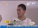 聊城:孩子才仨月 媳妇为啥要离婚?