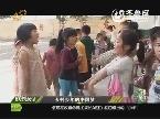 2013年6月7日《成长关注》:乡村少年的中国梦