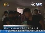 汶上:父亲喝药自杀 送院途中突发意外