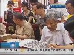 济南:家传古董亮相 专家现场鉴宝