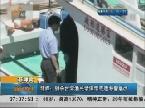 菲媒:射杀台湾渔民录像带或遭海警篡改