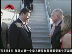 中国国家主席习近平抵达美国加利福尼亚开启美国之行