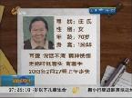 菏泽:七旬老人意外走失 家人向本栏目发出求助