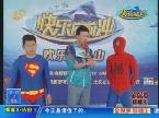 超人联手蜘蛛侠 不敌闯关落水中