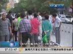 贵阳:六岁男童摔出公交车窗口当场死亡