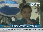 中国首次太空授课20日上午10时举行