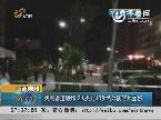 山西朔州:燃气管道爆炸 2人死亡10余名消防官兵受伤