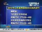 山东:2013年高考录取7月2日开始 分五批次