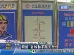 22日起济南和平路大改造 多条公交改线