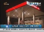 业界预测:成品油油价今日上调几成定局