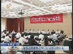 山东省齐鲁文化研究院暨齐鲁文化传承与山东文化强省建设协同创新中心成立