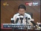 山东省教育招生考试新闻发布会 划定本科分数线
