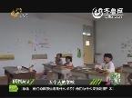 2013年06月29日《成长关注》:五个人的学校