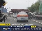 """临邑:""""牛""""车上路 横行霸道"""