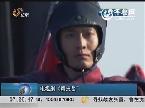电视剧《精忠岳飞》山东卫视全国首播
