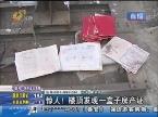 济南:惊人!楼顶发现一盒子房产证