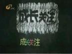 """2013年07月27日:""""最美中学生""""的大学梦"""