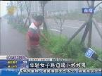 济南:年轻女子路边喝下敌敌畏