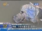济南:小清河里发现一具男尸