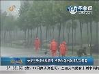 未来三天还有强降雨 山东省防总发布防汛IV级预警