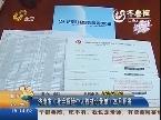 济南《社会保险个人权益记录单》7月开寄