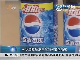 可乐焦糖色素中检出可能致癌物