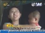 济南:婴儿拉臭臭 弄脏出租车