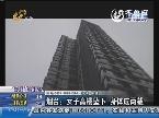 烟台:女子高楼坠下 身体成两截