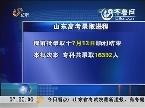 山东:高考提前批录取16392人 可查询录取去向