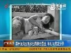 """""""白富美""""郑州流浪美女昔日照片被曝光前男友现身讲因果"""