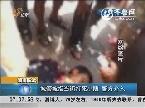 湖南临武:城管被指当街打死小贩 警方介入