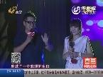 2013年07月19日《让梦想飞》周年盛典 草帽哥山楂妹当头炮