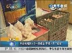 """滨州:鸡蛋价格跌入2013年最低谷 养殖户不""""蛋定"""""""