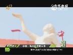 2013年07月20日《成长关注》:郭鑫  勤工俭学的女孩