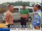 """济宁:执法遭遇""""咆哮哥"""" 发飙耍赖欲揍交警"""