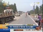 聊城:惨!轿车钻进拖拉机车底 两人当场死亡