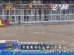 bet36体育在线:南部山区降下大暴雨