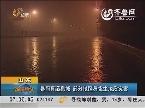 bet356体育在线官网:暴雨再袭泉城 部分地区易发生地质灾害