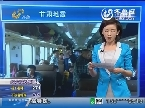 乌鲁木齐到济南1086次列车经历地震